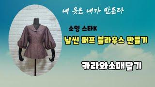 날씬퍼프블라우스만들기6.칼라와소매달기 #옷만들기 #블라…