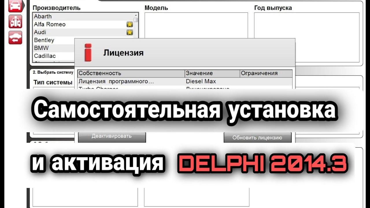delphi 2014.3 keygen v1