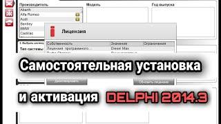 Установка и активация Autocom Delphi DS150e Cars 2014.3