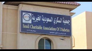 الوطن اليوم | تحذيرات من السكري في السعودية وجهود توعوية