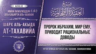 Комментарий к «Акыда ат-Тахавийя». Урок 9. Пророк Ибрахим, мир ему, приводит рациональные доводы