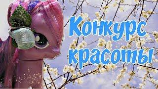 Пони в школе Конкурс красоты в лагере 57 серия Видео МЛП