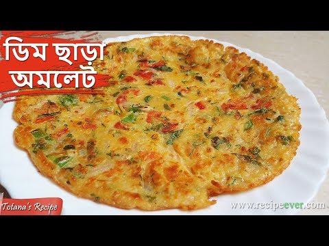 Eggless omelette recipe - Quick & Easy Breakfast Recipes - Veg Omelette - Bengali Recipe