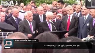 مصر العربية | رفع العلم الفلسطيني لأول مرة فى الامم المتحدة