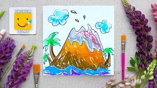 Как нарисовать извергающийся вулкан ребенку? Видео урок рисования для детей от 4 лет