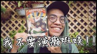 相聲瓦舍30週年啦!! | 我不要演癩蝦蟆 | VLOG ft.NeKo嗚喵