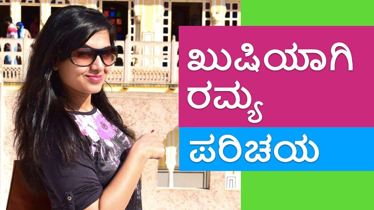 ಖುಷಿಯಾಗಿ ರಮ್ಯ ಪರಿಚಯ | Kushiyagi Ramya Introduction | Kannada - Vlog, Fashion, Beauty, Travel, Comedy