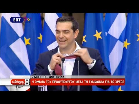 euronews (in English): How Greece's PM celebrated European debt relief package