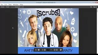 Английский по сериалу «Scrubs»