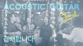 경배합니다 (I Worship You) - 스캇 브래너 / 워십송 #어쿠스틱 기타 배우기 / 기타 코드 운지 / 레위지파