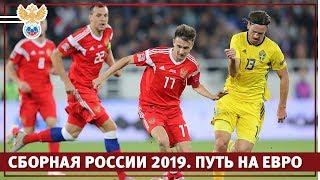 Сборная России 2019. Путь на ЕВРО l РФС ТВ