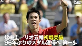 [NEWS] 錦織圭 リオ五輪初戦突破