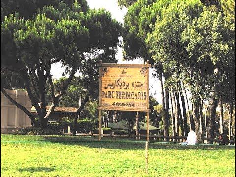 Parc Perdicaris (Park Alrmelat) Tangier MOROCCO