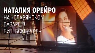 """Наталия Орейро на """"Славянском базаре в Витебске-2018"""""""