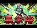 【パズドラ】仮面ライダーBLACK RXの耐久性能が高すぎて裏闘技場向きすぎた