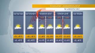 Եղանակը Հայաստանում 14 11 2017  արեւոտ օրերը վերադառնում են