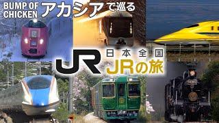 BUMP OF CHICKEN アカシアで巡る! 日本全国JRの旅
