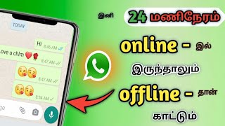 how to hide whatsapp online status while chatting   chat offline for whatsapp   24 hour offline chat screenshot 2