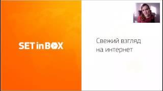 Обучение SETinBOX от Натальи Сорокиной на тему: