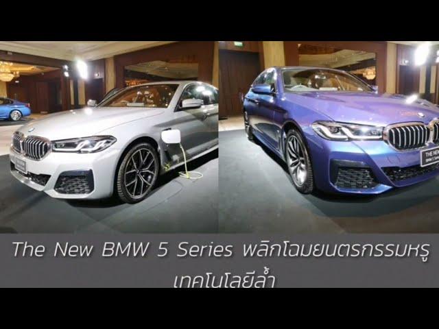 The New BMW 5 Series พลิกโฉมยนตรกรรมหรู ดีไซน์ใหม่เทคโนโลยีล้ำ