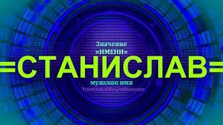 Значение имени Станислав - Мужское имя