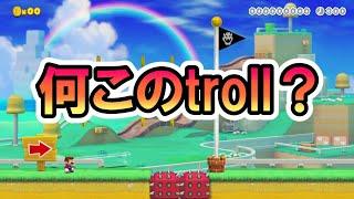 【troll】トロール職人が作った1画面トロールで大爆笑www マリオメーカー2