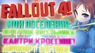 Fallout 4 МОИ ПОСЕЛЕНИЯ