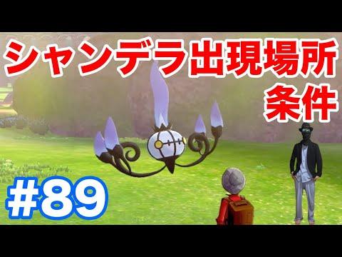 ポケモン剣盾 シャンデラ