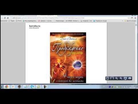 Видео Скачать книгу бесплатно шилова