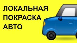 видео Локальная покраска автомобиля в Санкт-Петербурге