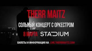 Therr Maitz / 8 марта / Stadium Live