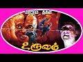 Uruvam Tamil Horror Movie