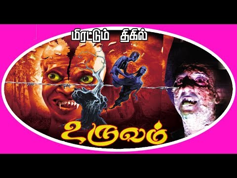 Uruvam Tamil Horror Movie