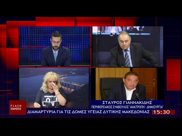 Ο Σταύρος Γιαννακίδης για τις δομές υγείας στη Δυτική Μακεδονία