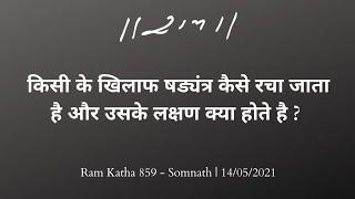 किसी के खिलाफ षड्यंत्र कैसे रचा जाता है और उसके लक्षण क्या होते है?   Ram Katha 859   Morari Bapu