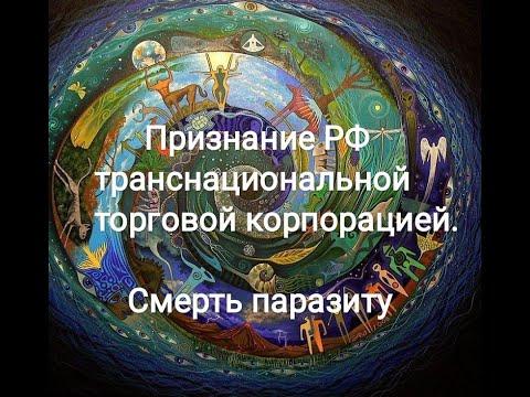 Признание РФ  транснациональной торговой корпорацией Смерть паразиту
