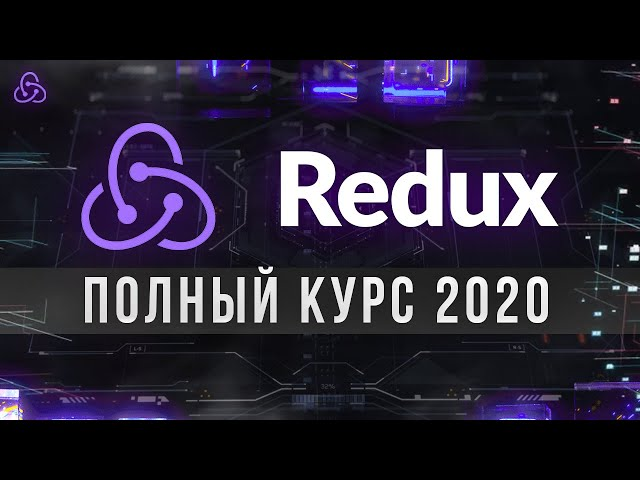 Redux. Полный Курс 2020