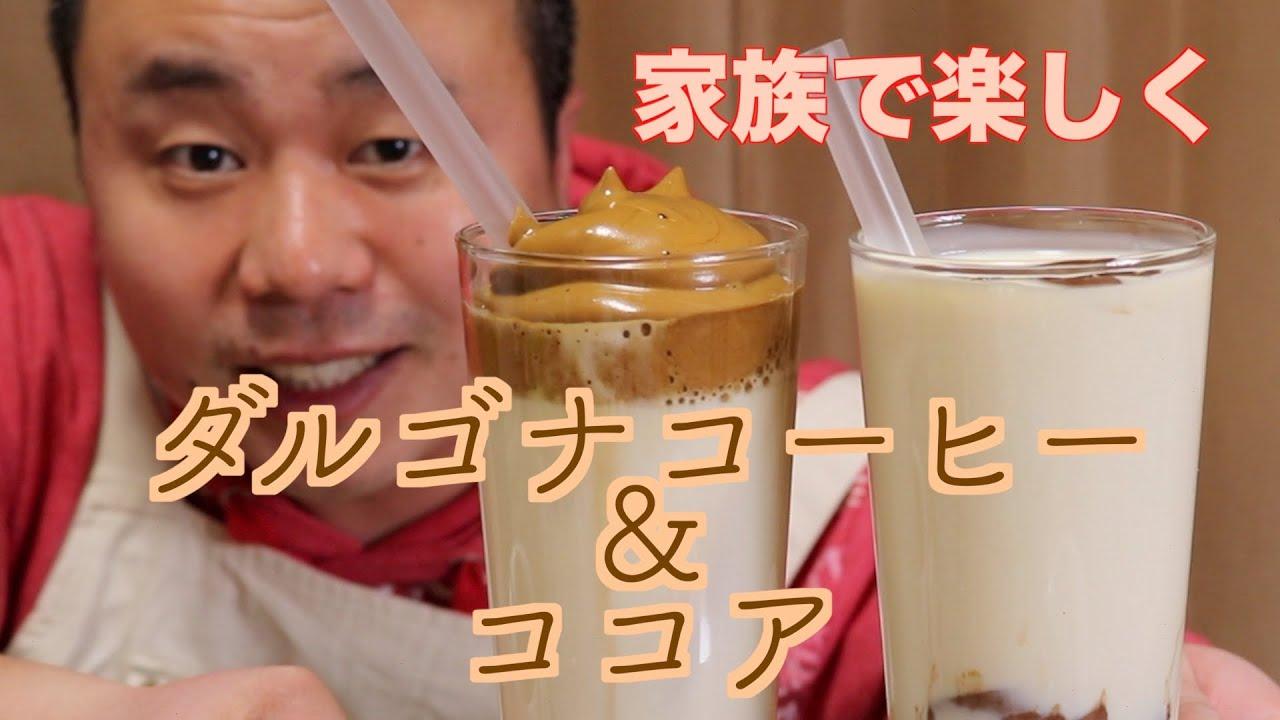 ダル ゴナ コーヒー ココア 生 クリーム なし