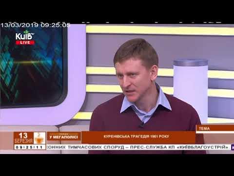 Телеканал Київ: 13.03.19 Ранок у мегаполісі