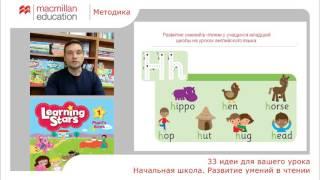Развитие умений в чтении у учащихся младшей школы на уроках АЯ
