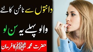 Cutting Nails with Teeth | Nail Biting in Islam | Hazrat Muhammad PBUH Says About Nail Biting