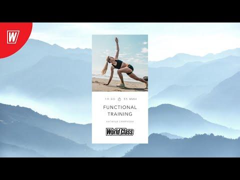 FT с Натальей Смирновой | 16 сентября 2020 | Онлайн-тренировки World Class