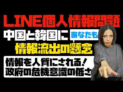 2021/03/21 【LINE個人情報問題】中国と韓国に情報流出の懸念。情報は安全保障に関わる!政府は危機意識が低い。