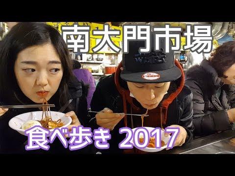 【南大門市場】グルメ食べ歩き2017