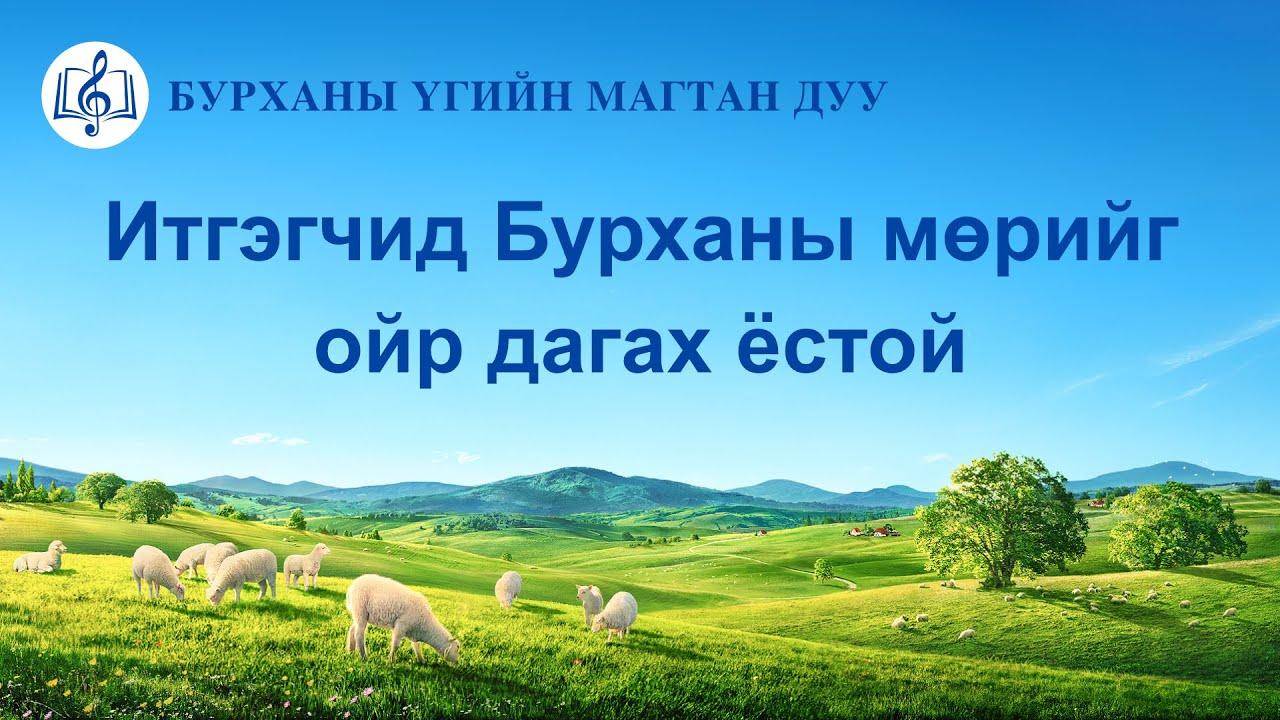 """Христийн сүмийн дуу """"Итгэгчид Бурханы мөрийг ойр дагах ёстой"""" (Lyrics)"""