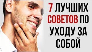 7 Лучших Советов по Уходу за Внешним Видом  RMRS