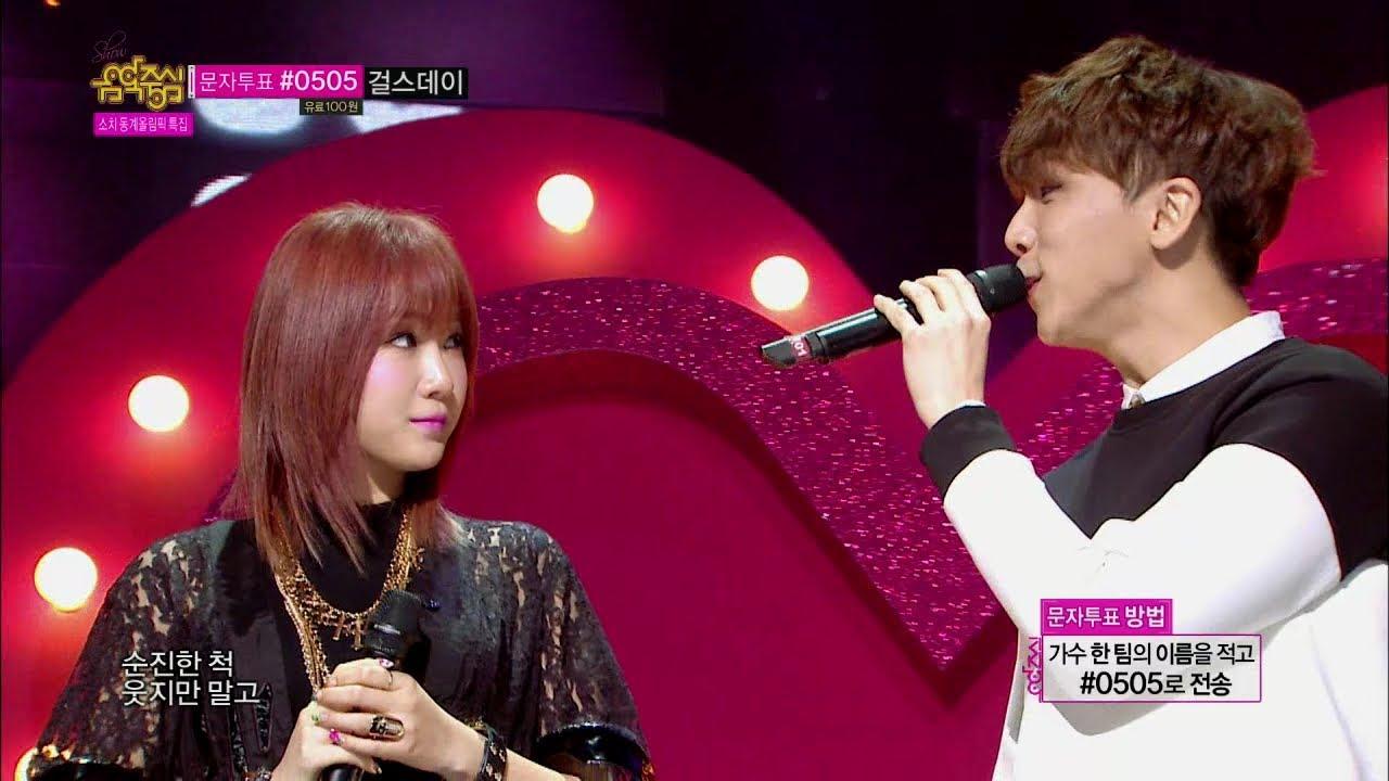 【TVPP】Soyou(SISTAR) - Some (with Junggigo), 소유(씨스타) - 썸 ...