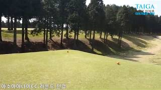 아소야마나미CC 소개영상