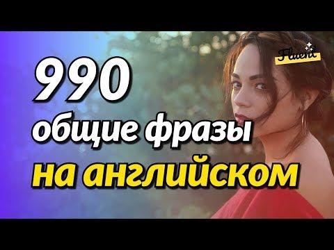 990 общие фразы на английском языке