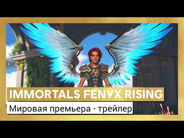 Immortals Fenyx Rising (видео)